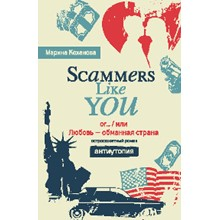 Scammers like you or ... / or Love - deceptive country
