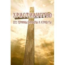 Symbols, termins and attributes of orthodox Church