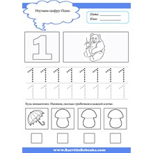 ecipe for Mathematics (Numbers 1 to 10)