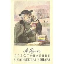 Anatole France - The crime of Sylvestre Bonnard