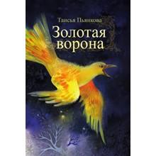 Pyankova Taisiya. Golden crow