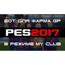 Script for farming gp myclub Pro evolution soccer 2017