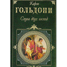 By Goldoni - Servant of Two Masters