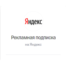 ✅ Promo code 5000₽ on Yandex Direct, Maps, Search, Zen