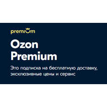 ✅ Ozon Premium promo code coupon 15 discount promotions