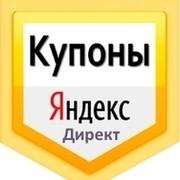 ✅ Old domains! 10000/15000 RUB Yandex Direct promo code
