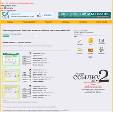 Script site advertising system