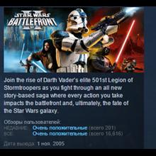 Star Wars Battlefront 2 Classic 2005 STEAM KEY LICENSE