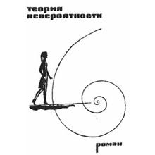 Ancharov Michael - Theory Improbability
