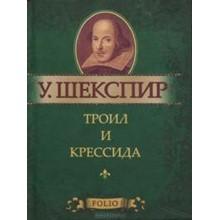 William Shakespeare - Troilus and Cressida