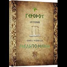 """Melpomene"" Istoriya. Herodotus"
