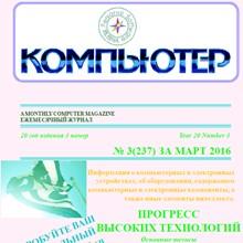 "The magazine ""Computer"" PDF 2016 № 3"