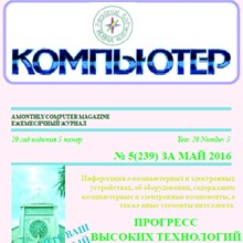 "The magazine ""Computer"" PDF 2016 № 5"