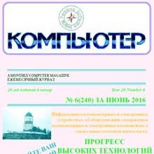 "The magazine ""Computer"" PDF 2016 № 6"