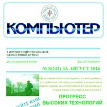 "The magazine ""Computer"" PDF 2016 № 8"