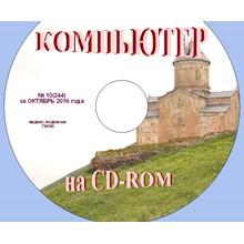 """Computer"" magazine on CD-ROM ZIP 2016 number 10"