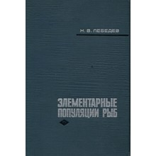 Elementary fish populations. Lebedev. (1967)