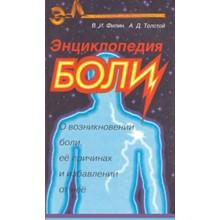 Encyclopedia pain. Filin. (1996)
