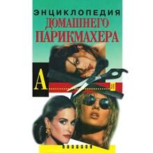 Encyclopedia home hairdresser. Marchenko. (1999)
