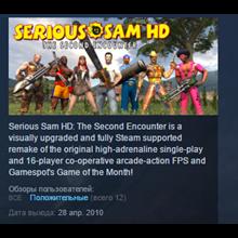 Serious Sam HD: The Second Encounter 💎 STEAM GIFT RU
