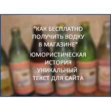 Как бесплатно получить бутылку водки в магазине