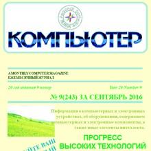 "The magazine ""Computer"" PDF 2016 № 9"