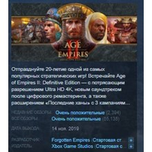 Age of Empires II: Definitive Edition 💎 STEAM GIFT RU