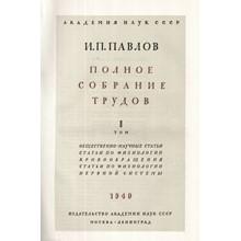 Pavlov, I. P. Complete collected works. Volume 1. 1940