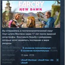 Far Cry New Dawn 💎 STEAM GIFT RU