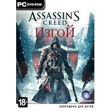 Assassin's Creed Изгой Rogue (Uplay)RU+CIS 💳0%