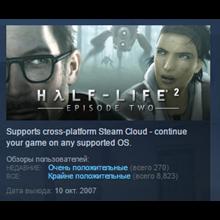 Half-Life 2: Episode Two 💎 STEAM GIFT RU
