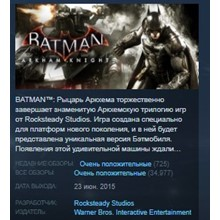 Batman: Arkham Knight 💎STEAM KEY GLOBAL LICENSE
