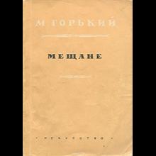 Books in APK format Maxim Gorky - Petty Bourgeoisie