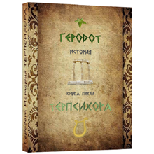 """Terpsichore"" Istoriya.Gerodot"