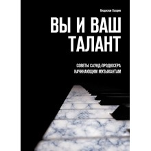 You and Your talent (epub)