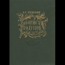 Boris Godunov - Alexander Pushkin - the APK