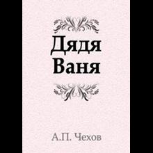 Uncle Vanya - Anton Chekhov - the APK