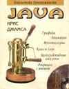JAVA. Library programmer - K. Jamsil