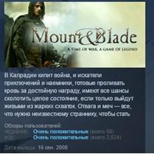 Mount & Blade  💎STEAM KEY RU+CIS LICENSE
