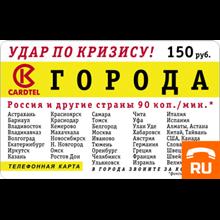 Calling Card Goroda (Cities) 150 rub.