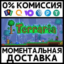 Terraria (Steam Gift | RU+CIS) - 💳 CARDS 0%