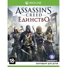 👻Assassins Creed: Unity XBox One (🔑/Region Free🌐)