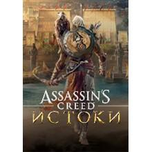 Assassins Creed Origins (Uplay KEY) + GIFT