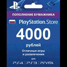 PSN 4000 rub PlayStation Network (RUS) ✅PAYMENT CARD