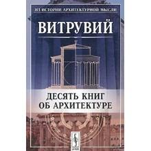 Vitruvius. Ten books on architecture