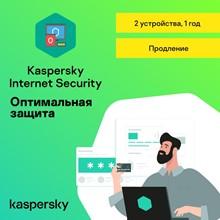 Kaspersky Internet Security 2PC 1y RENEWAL RUS