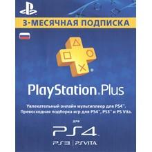 PlayStation Plus (PSN Plus) - 90 days ✅(RUS)+GIFT