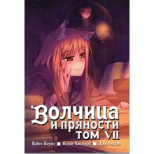 Spice and wolf. Vol. 7.