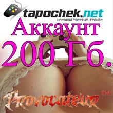 ACCOUNT TAPOCHEK.NET (TAPOCHEK.NET) 200 GB