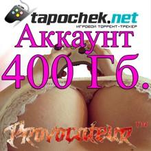 ACCOUNT TAPOCHEK.NET (TAPOCHEK.NET) 400 GB
